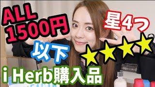 ★★★★以上! ALL1500円以下 〜 iHerb購入品!!!〜