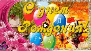 День рождения Музыкальное видео поздравление с ноябрьским днем рождения Красивые видео открытки