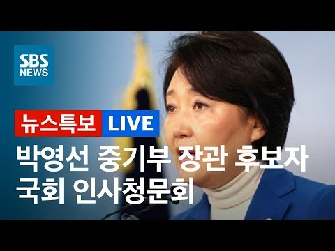 박영선 중소벤처기업부 장관 후보자 청문회 | SBS LIVE