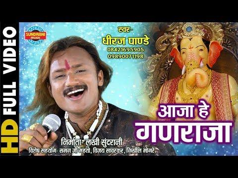 AAJA HE GANRAJA - आजा हे गणराजा - DHIRAJ PANDEY 09890071198 - Lord Ganesha