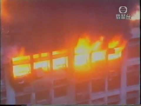 1996年11月20日嘉利大廈五級大火新聞片段 (11月21日晚間新聞) - YouTube