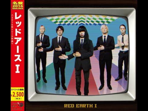 RED EARTH - 1stアルバムトレーラー 1/20 全国発売