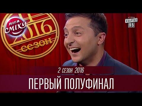 Лига Смеха 2016 -  Приключения | Первый полуфинал 2-го сезона | Полный выпуск - 15 октября 2016.