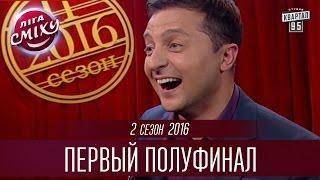 Лига Смеха 2016 -  Приключения | Первый полуфинал 2-го сезона | Полный выпуск - 15 октября 2016. thumbnail