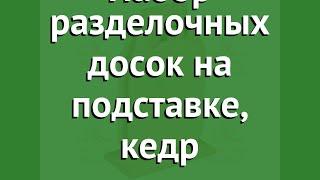 Набор разделочных досок на подставке, кедр (Наш Кедр) обзор 1007 производитель Наш Кедр ООО (Россия)