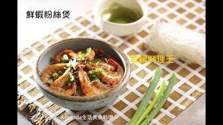 台灣小吃 鮮蝦粉絲煲