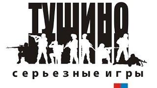 Звон мечей, Отряд Беркут, 16.08.2014, Серьёзные игры на Тушино, ArmA 2 OA