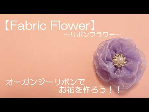 Fabric Flower~リボンフラワー~ オーガンジーリボンでお花を作ろうvol2