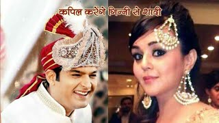 Kapil Sharma will marry Ginni Chatrath on 12th December 2018