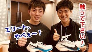 村山ファン必見!旭化成・村山謙太がびわ湖毎日マラソンを振り返る。
