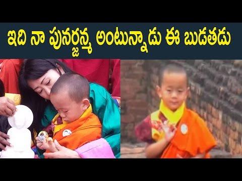 ఇది నా పునర్జన్మ  : Rebirth :Royal child of Bhutan says he was a student of ancient Nalanda :