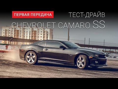 Chevrolet Camaro 6 покоління Купе