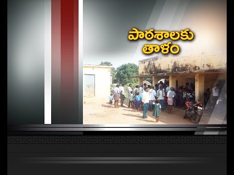 Government School Buildings in Trouble | Students Facing Problems Lock In School at Kurnool