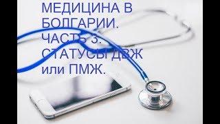 Медицина в Болгарии. Часть 3. Статусы ДВЖ и ПМЖ