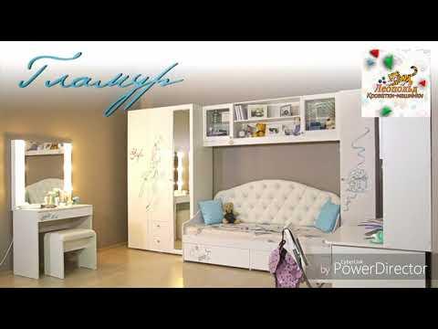 Модульная серия Гламур для детской/подростковой комнаты.