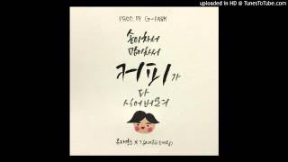 유재환,김예림 (투개월) - 커피 (Prod. by G-Park 박명수)