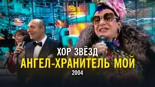 Хор звёзд - Ангел-хранитель мой (2004)