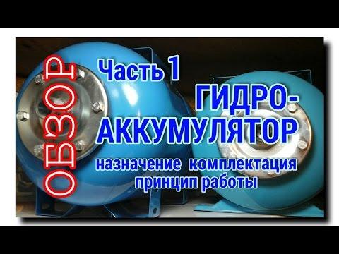 ГИДРОАККУМУЛЯТОР   Часть 1   ОБЗОР