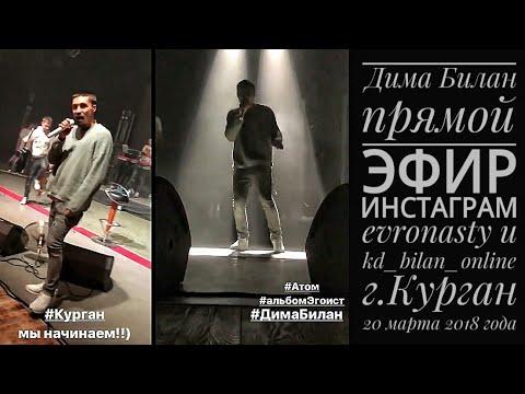 Дима Билан репетиция Атом, прямой эфир инстаграм Не Отрекаются Любя и Океан г.Курган 20 марта 2018 г