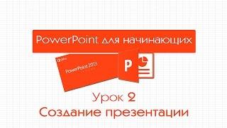 PowerPoint для начинающих. Урок 2: Создание презентации