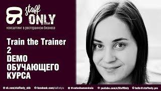 Train the Trainer: отрывки из обучающего курса 2
