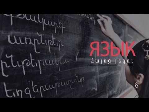 Армянский язык  Самоучитель.  Урок 6