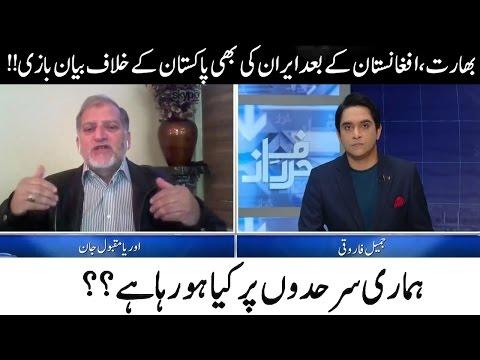 Bharat & Afghanistan Ke Baad Iran Ki Pakistan Ko Dhamki