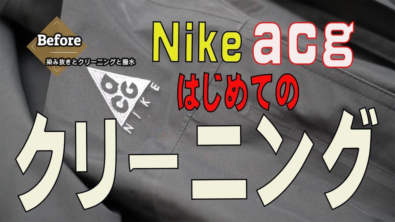 Nike acg ゴアテックス マウンテンパーカー 染み抜きとクリーニングと撥水