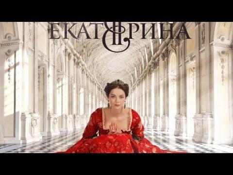 Сериал Екатерина (Catherine) - смотреть онлайн бесплатно и