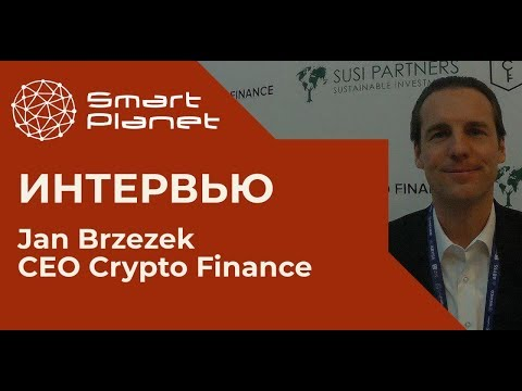 CryptoSpace 2017: Интервью с Интервью с Jan Brzezek,  CEO & co-founder Crypto Finance (eng)
