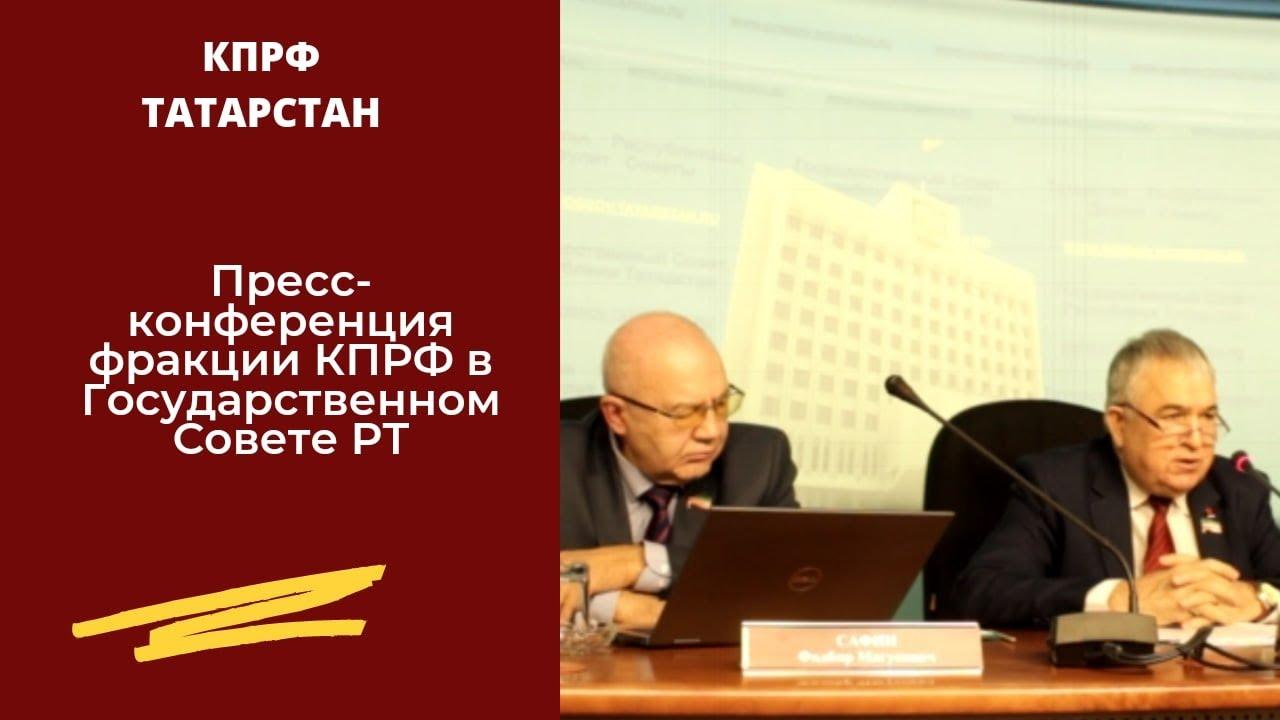 Пресс-конференция фракции КПРФ в Государственном Совете РТ