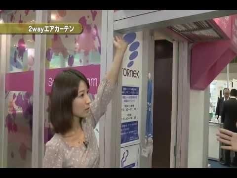 Japan Shop 2013 【展示会PRESS②】エアカーテン