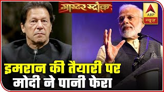 Know How PM Modi And Imran Khan Welcomed Differently In US | Master Stroke | ABP News