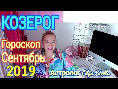 КОЗЕРОГ ГОРОСКОП на СЕНТЯБРЬ 2019/НОВОЛУНИЕ и ПОЛНОЛУНИЕ в СЕНТЯБРЕ 2019