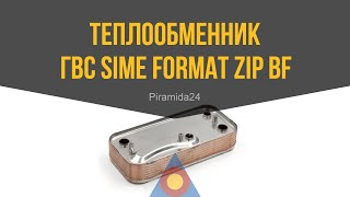 Теплообменник ГВС Sime Format Zip BF 14 пластин (6281522)