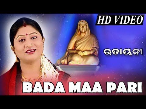 BADA MAA PARI I Album- Rutayani I Namita Agrawal I SARTHAK MUSIC