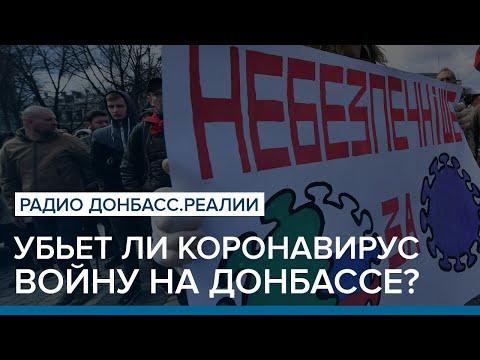 Убьет ли коронавирус войну на Донбассе? | Радио Донбасс Реалии