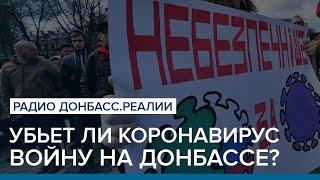 LIVE Убьет ли коронавирус войну на Донбассе Радио Донбасс Реалии