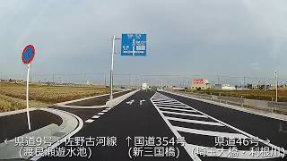 国道354号「板倉北川辺バイパス」開通当日に実走しました (N-BOX車載)