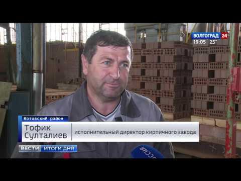 В Котовском районе возобновил работу кирпичный завод
