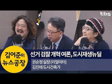선거 검찰 개혁 여론, 도시재생뉴딜 (권순정, 김진애)   김어준의 뉴스공장
