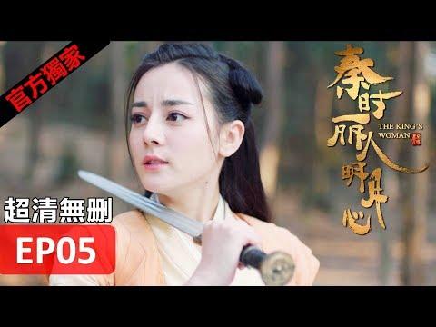 【秦時麗人明月心】The King's Woman 05 Eng Sub(超清無刪減版正片) 迪麗熱巴/張彬彬