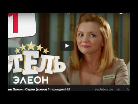 Отель Элеон 3 сезон (2017) смотреть онлайн сериал на