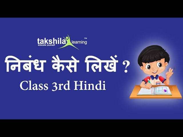 CBSE Class 3 Hindi | nibandh lekhan | NCERT Solution | ICSE | Class 3 Video Lectures in Pendrive