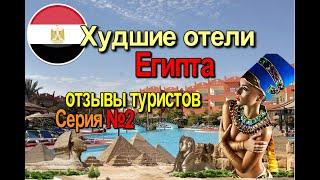 Худшие отели Египта и отзывы туристов 2020 г Серия 2