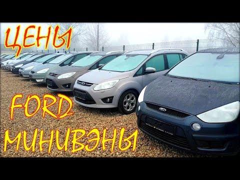 Авто из Литвы, форд цена на декабрь 2018.