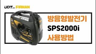 UDT 퍼맨 방음형발전기 가솔린 SPS2000i 사용방…