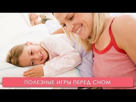 Полезные игры перед сном. Мамина школа. ТСВ