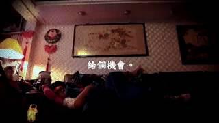 怕胖團 PA PUN BAND -『給個機會 』Music Video
