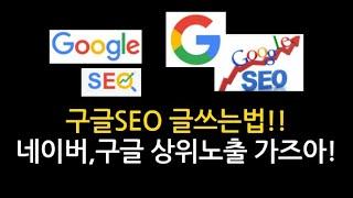 구글 seo 글쓰기, 가이드라인 - 검색엔진최적화 방법…